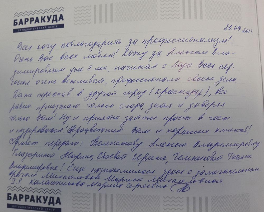 Марина Сергеевна Калашникова