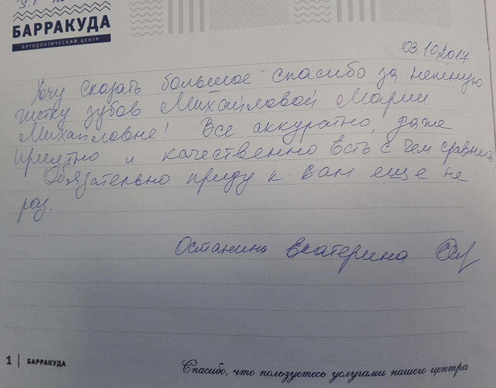 Екатерина Останина