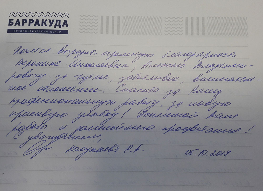 Софья Александровна Колупаева