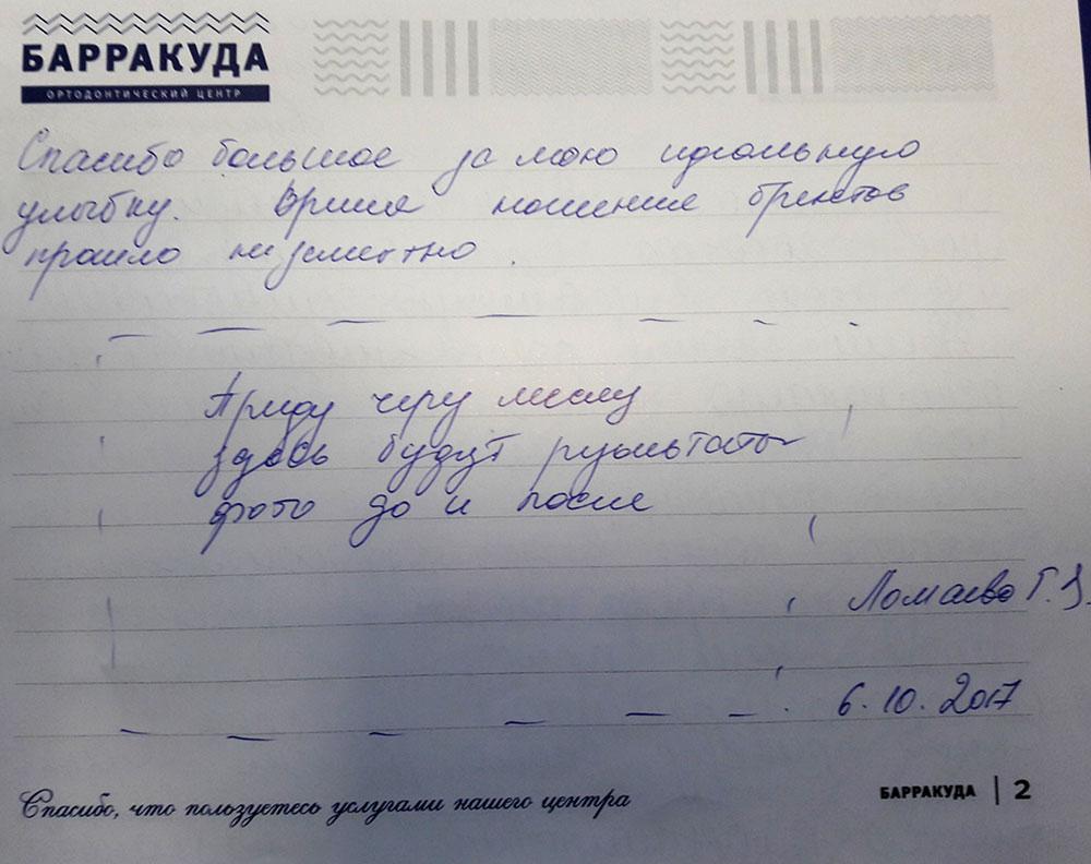 Г. Я. Ломаева