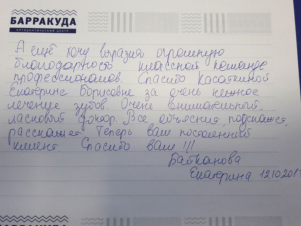 Екатерина Байканова