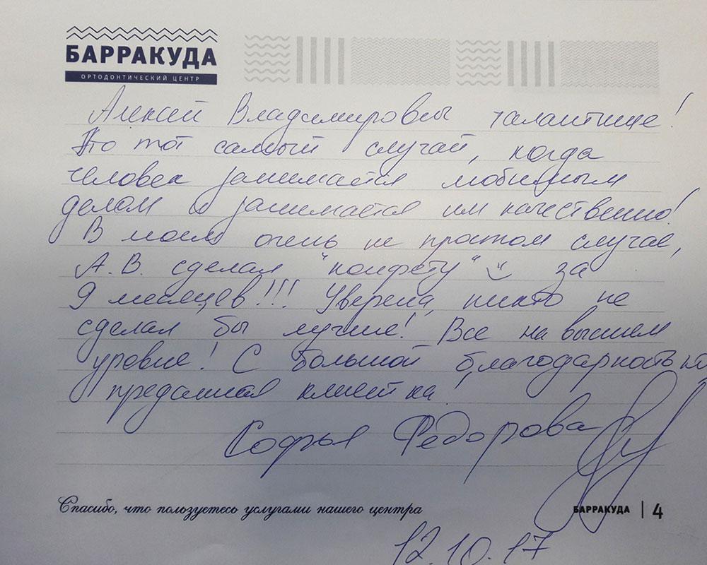 Софья Федорова