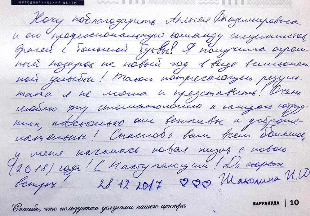 И. Ю. Шабалина
