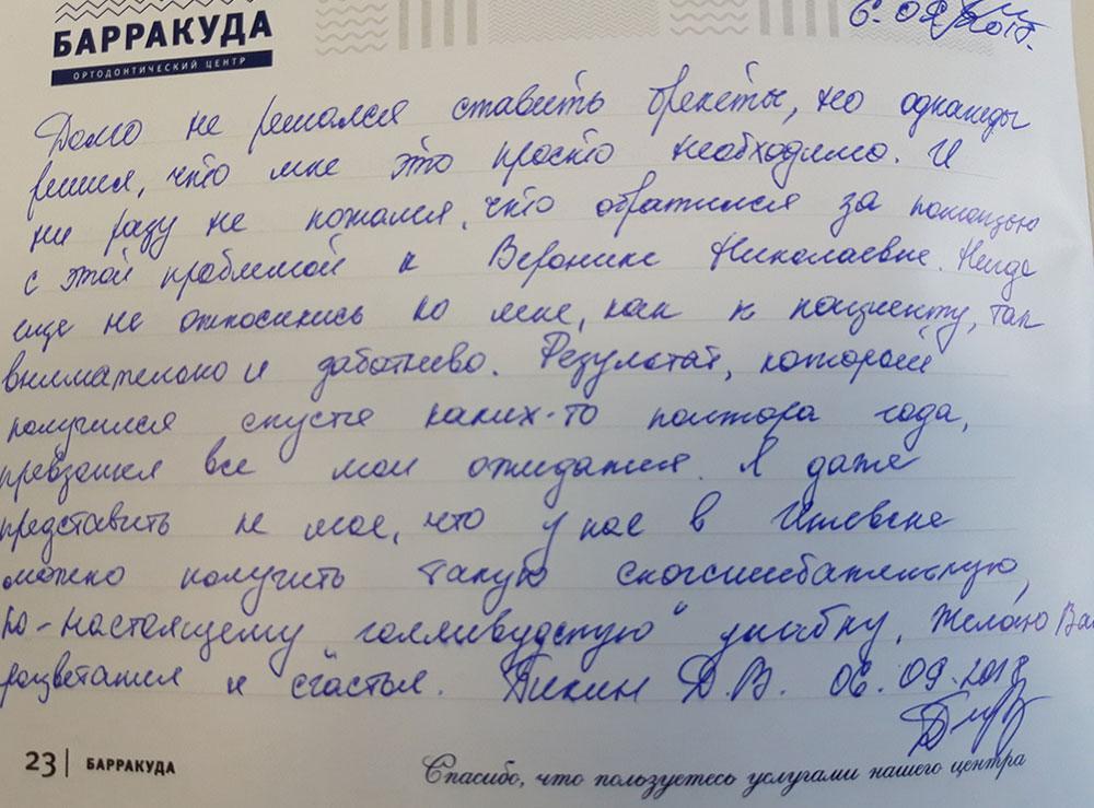 Д. В. Бикин