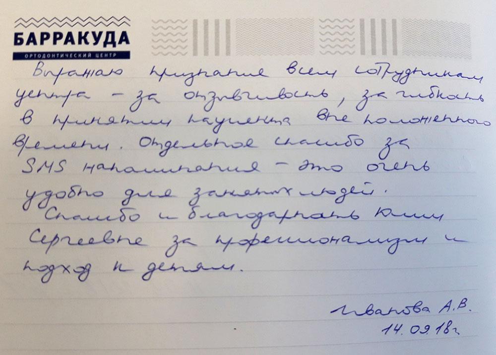 А. В. Иванова