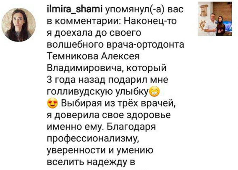 Ильмира