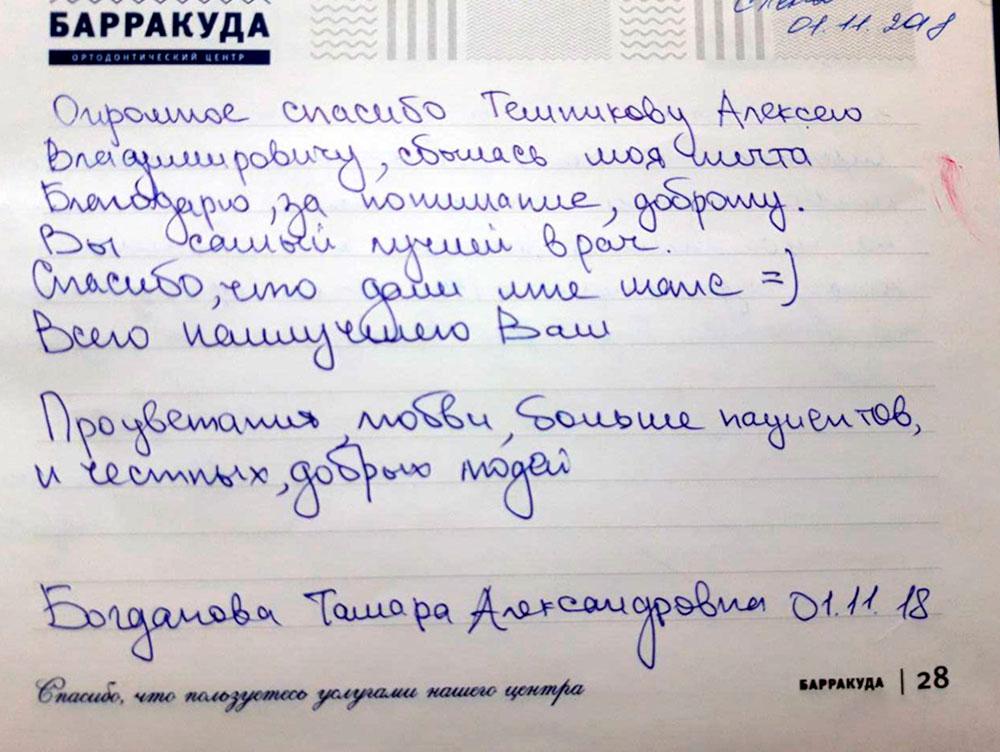 Тамара Александровна