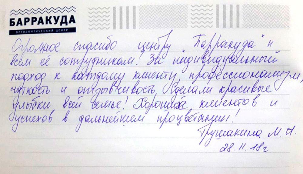 М. А. Трушакина