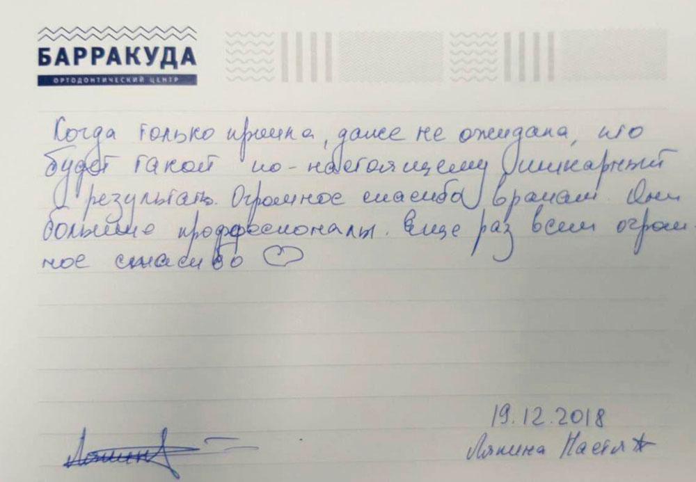Настя Л.
