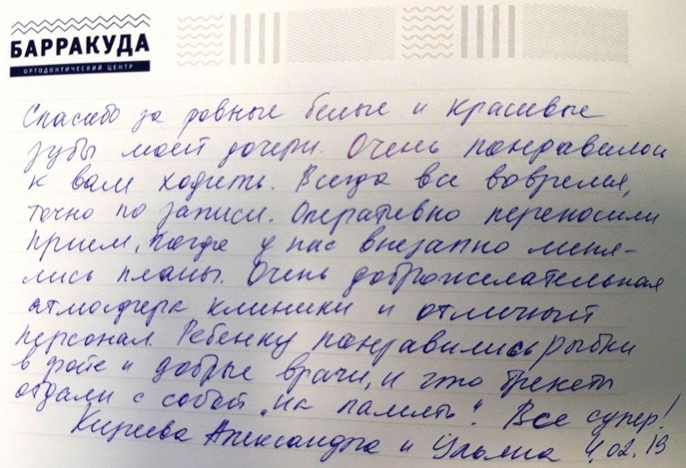 Александра и Ульяна К.