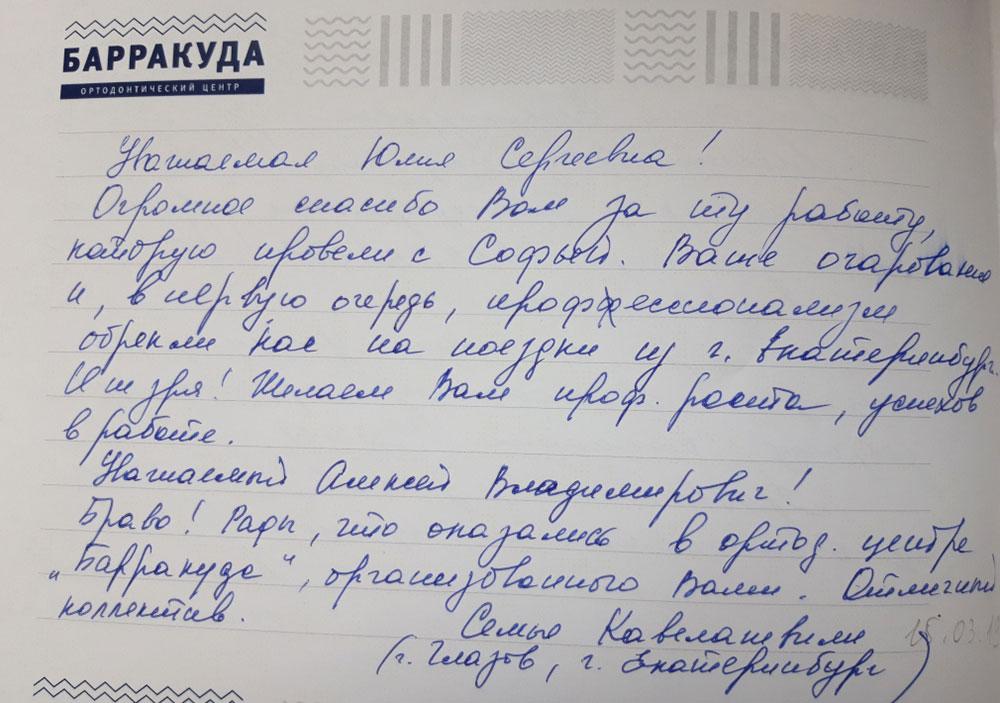 Семья Кавелашвили