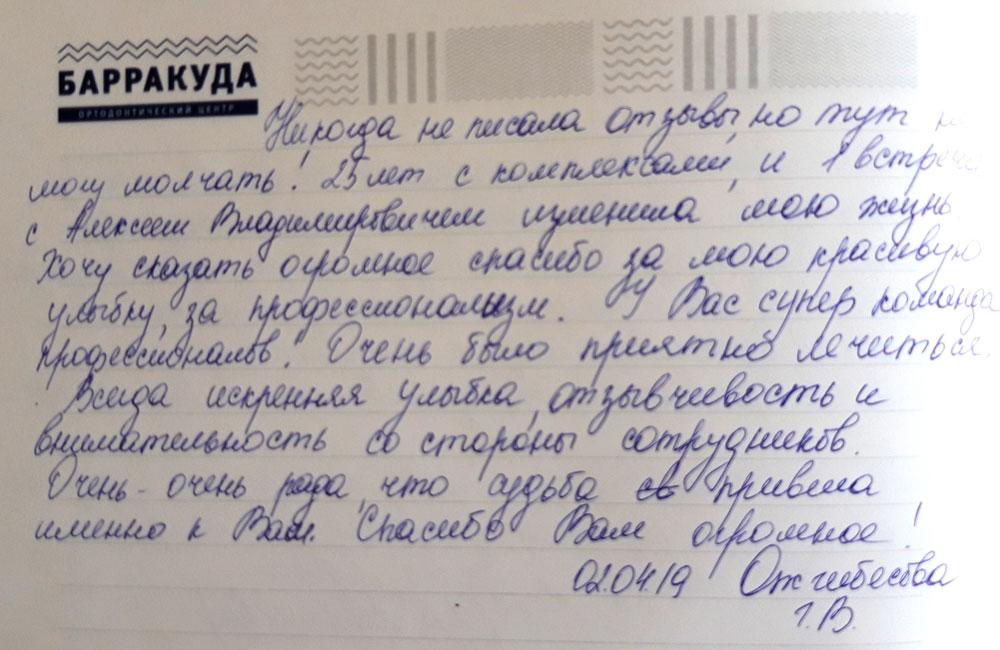Галина О.