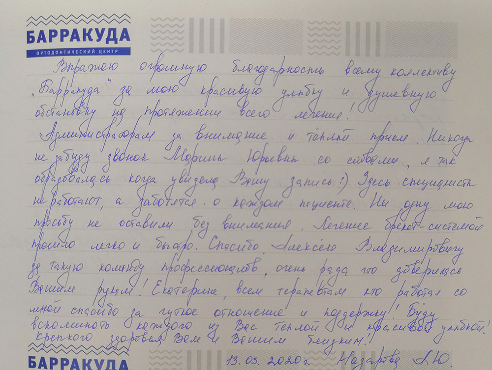 А. Ю. Назарова