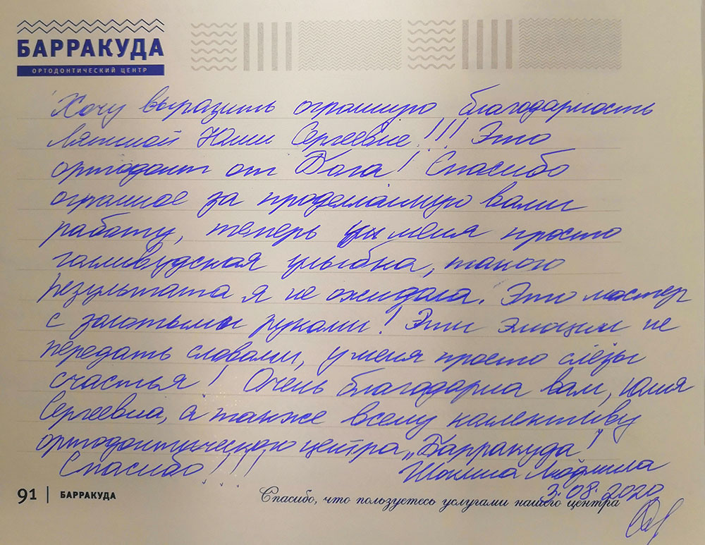 Людмила Шокина