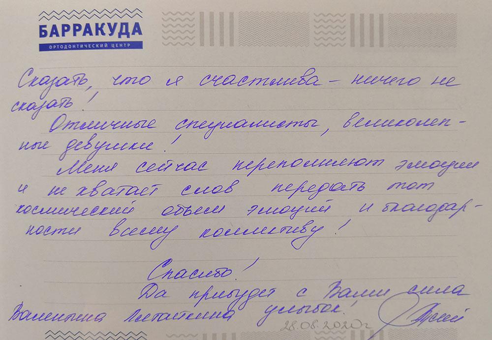 Валентина Пятайкина