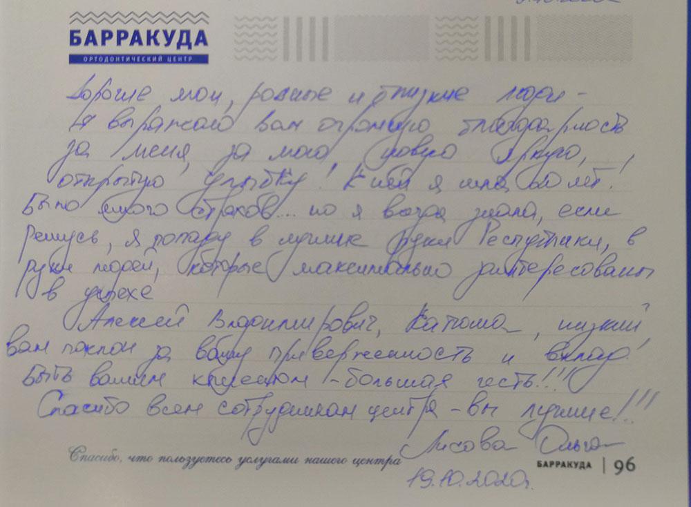 Ольга Лисова