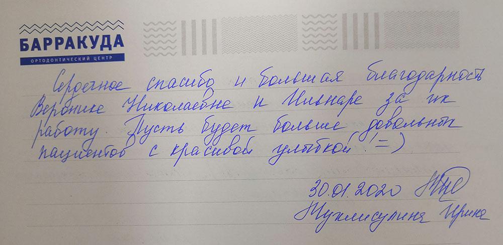 Ирина Мухлисулина