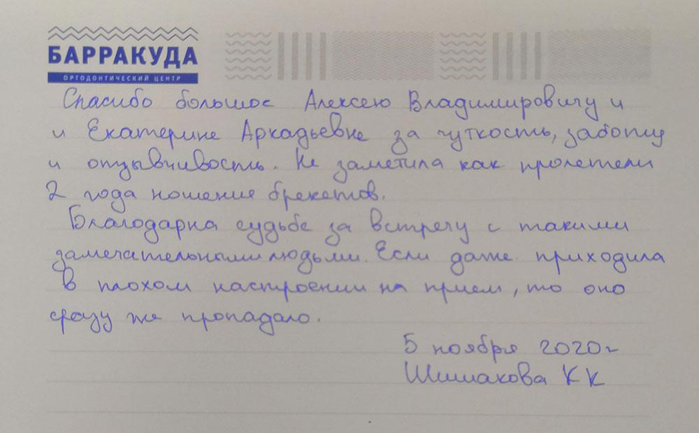 К. К. Шишакова
